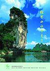 旅游宾馆0005,旅游宾馆,行业PSD平面模板,桂林山水 山水风光 旅游景点 蓝天绿水 水中的山