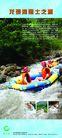 旅游宾馆0009,旅游宾馆,行业PSD平面模板,漂流 橡皮艇 游山玩水 穿救生衣的人 水上运动