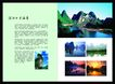 旅游宾馆0013,旅游宾馆,行业PSD平面模板,城市旅游 漓江 十里画卷