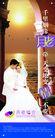 日常服务0016,日常服务,行业PSD平面模板,结婚 月老 姻缘 夫妻 爱情
