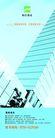 日常服务0017,日常服务,行业PSD平面模板,清洁 房屋 外墙 大厦 玻璃墙