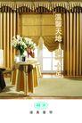 木材家具0008,木材家具,行业PSD平面模板,天地 窗帘 贵气 淑美 高贵
