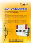 机械机床动力0002,机械机床动力,行业PSD平面模板,车床 数控 生产 设备 机电 伟邦