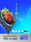 电子电工0008,电子电工,行业PSD平面模板,销销商 小家电 电饭煲