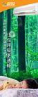 电子电工0012,电子电工,行业PSD平面模板,绿林 休息 空调