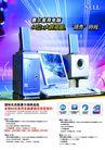 计算机及互联网0001,计算机及互联网,行业PSD平面模板,家用电脑 液晶 大屏 时尚 赛尔 64位 暑假促销