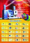 计算机及互联网0009,计算机及互联网,行业PSD平面模板,大返现 五一特卖 赛尔电脑