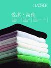 轻工日杂0008,轻工日杂,行业PSD平面模板,洁净 高雅 毛巾 层叠 搭配 方巾
