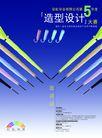 轻工日杂0011,轻工日杂,行业PSD平面模板,雨伞 造型 设计 七彩 邀请函