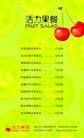 餐饮0003,餐饮,行业PSD平面模板,水果 组合 果餐 价格 果吧 樱桃