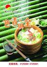 餐饮0004,餐饮,行业PSD平面模板,色泽 香味 绿色 竹子 清淡 色香俱全
