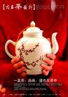 餐饮0010,餐饮,行业PSD平面模板,茶艺 艺术 品味 茶壶 沏茶 梅花