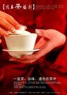 餐饮0011,餐饮,行业PSD平面模板,服务 茶杯 茶道 追求 喝茶 品茶 媳妇茶