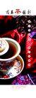餐饮0013,餐饮,行业PSD平面模板,人生 百味 精华 茶具 优雅