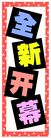 价格标签0009,价格标签,平面矢量海报模板,平面 二维字 闪光边框