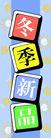 价格标签0016,价格标签,平面矢量海报模板,冬季 新品 字色
