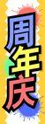 价格标签0017,价格标签,平面矢量海报模板,庆典 周年 开业 调色 搭配