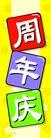 价格标签0018,价格标签,平面矢量海报模板,周年庆 庆典 年度