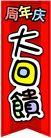 价格标签0023,价格标签,平面矢量海报模板,锦旗 红色 喜庆 大红 优惠 周年庆 大回馈