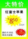 价格标签0026,价格标签,平面矢量海报模板,富士 苹果 绿色 特价 水果 促销期