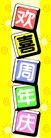价格标签0030,价格标签,平面矢量海报模板,字体 周年庆 庆典