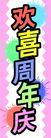 价格标签0031,价格标签,平面矢量海报模板,周年庆 欢喜 文字