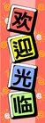 价格标签0036,价格标签,平面矢量海报模板,方形 效果 信息