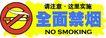 公告0002,公告,平面矢量海报模板,禁止 吸烟 注意 nosmoking 标志