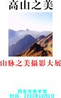 公告0010,公告,平面矢量海报模板,展览 山脉 风景 高山 美术 摄影大展