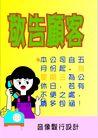 公告0012,公告,平面矢量海报模板,音像 电话 漫画 商业 顾客 顾客 本公司