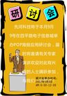 公告0017,公告,平面矢量海报模板,研讨会 演讲者 时间 POP 举办 讲演