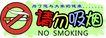 公告0025,公告,平面矢量海报模板,香烟 燃烧 圆圈 停止 吸烟