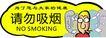 公告0026,公告,平面矢量海报模板,人群 他人 大家 烟民 影响