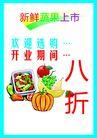 小超市0006,小超市,平面矢量海报模板,水果 开业 选购 蔬菜 折扣