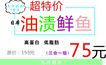 小超市0014,小超市,平面矢量海报模板,日本 减价 鲜鱼 油渍 蛋白