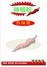 小超市0015,小超市,平面矢量海报模板,辣椒 刺激 调料 热辣 口味