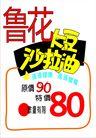 小超市0019,小超市,平面矢量海报模板,大豆 沙拉油 特价 数量 食用油