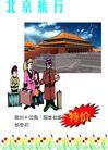 广告0003,广告,平面矢量海报模板,旅游 旅行社 故宫 天安门 北京