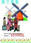 广告0007,广告,平面矢量海报模板,荷兰 风情 风车 出行 价格