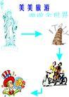 广告0009,广告,平面矢量海报模板,世界 遨游 自由女神 美国 欧美