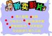 影碟书店0004,影碟书店,平面矢量海报模板,上映 卖座 宣传 影院 视觉