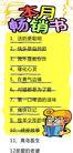 影碟书店0013,影碟书店,平面矢量海报模板,畅销 书籍 书目 书名 读书