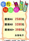 手机商店0004,手机商店,平面矢量海报模板,特价 厦新 移动电话 通信 价目表
