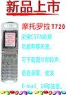 手机商店0007,手机商店,平面矢量海报模板,新品 摩托罗拉 彩屏 键盘 按钮