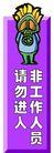 指示牌0018,指示牌,平面矢量海报模板,工作 提示 进入 人员 面具
