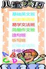 教学0002,教学,平面矢量海报模板,儿童 教育 老师 英语 小学