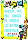 教学0012,教学,平面矢量海报模板,鲜花 绿叶 简单 坐姿 神态
