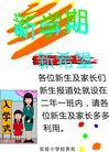 教学0013,教学,平面矢量海报模板,小学 实验 入学 仪式 新学期
