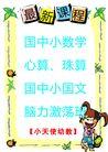 教学0016,教学,平面矢量海报模板,幼儿园 教育 天使 启蒙 未来