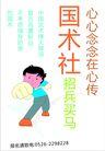 教学0020,教学,平面矢量海报模板,作弊 区号 小孩子培训